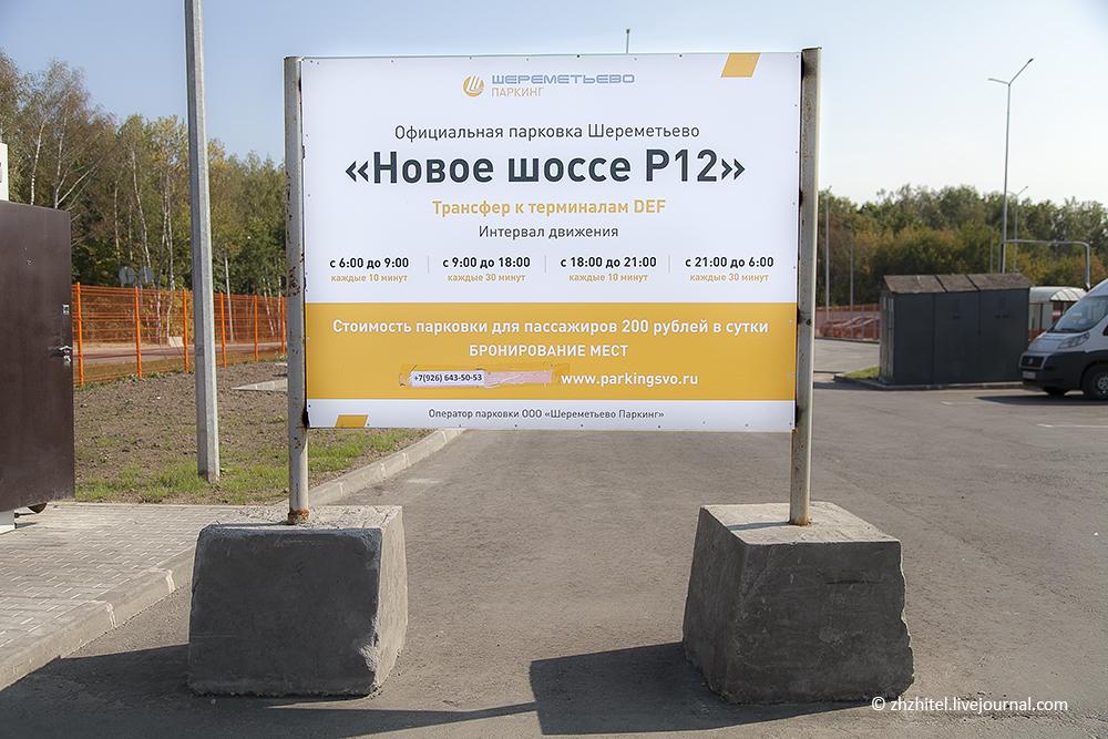 Парковка в Шереметьево