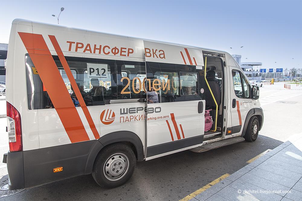 Бесплатный трансфер парковки в Шереметьево